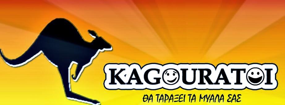 KAGOURATOI
