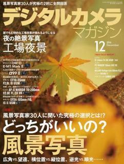 デジタルカメラマガジン 2016-12月号
