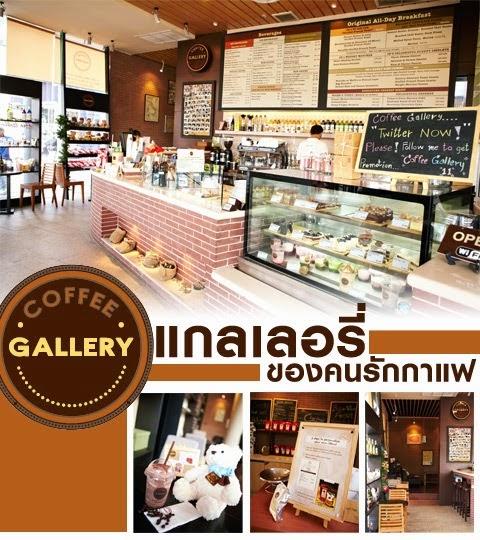 รับสมัครPart time Coffee Gallery (คอฟฟี่ แกลเลอรี่) ในกรุงเทพ สาขาเกตเวย์เอกมัย