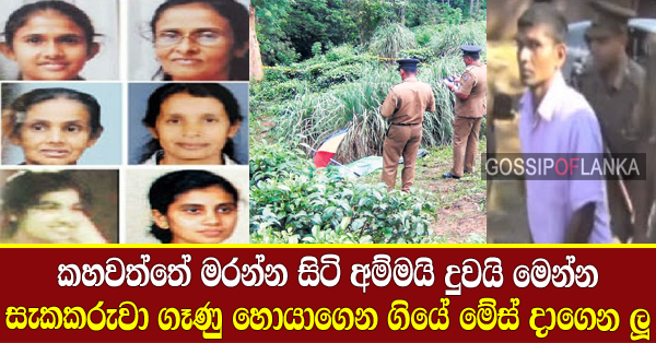 Kotakethana murder incident
