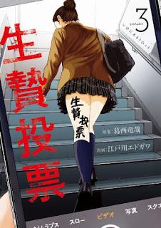 [江戸川エドガワ×葛西竜哉] 生贄投票 第01-03巻