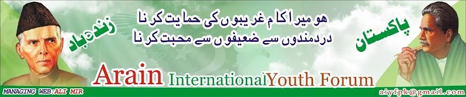 Arain International Youth Forum