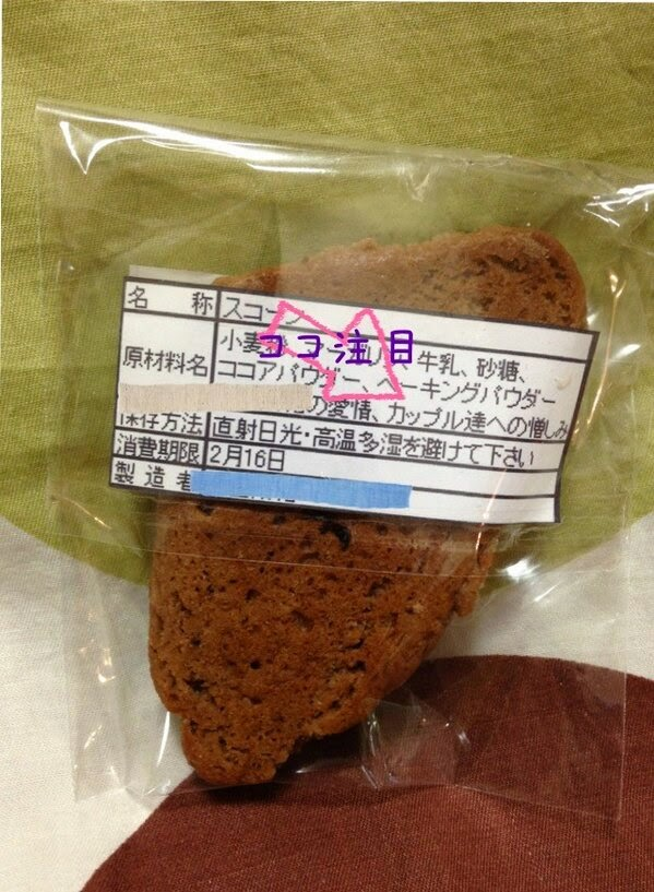 Los peores chocolates de San Valentín en Japón