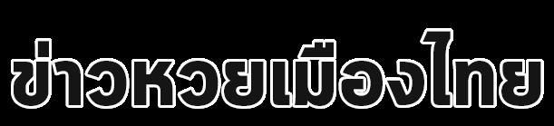 หวยเด็ดหวยดัง หวยไทยรัฐ เลขเด็ดงวดนี้ หวยฟรี ข่าวหวยเมืองไทย