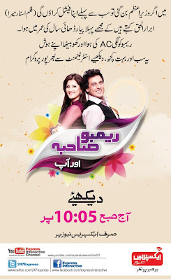 Rainbo Sahiba Aur App - Express Entertainment Drama Schedule Pakistan