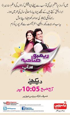 Rainbo Sahiba Aur App - Express Entertainment Drama Schedule Pakistan