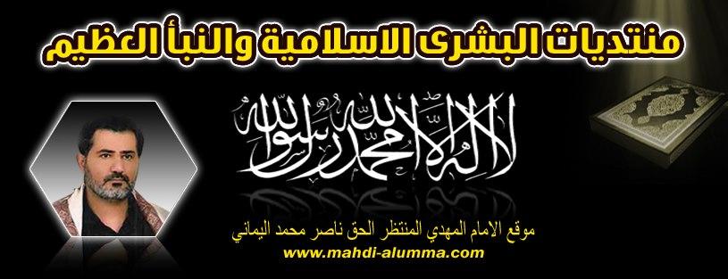 مدونة منتديات البشرى الإسلامية و النبإ العظيم