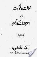 http://books.google.com.pk/books?id=uZtCAgAAQBAJ&lpg=PP1&pg=PP1#v=onepage&q&f=false
