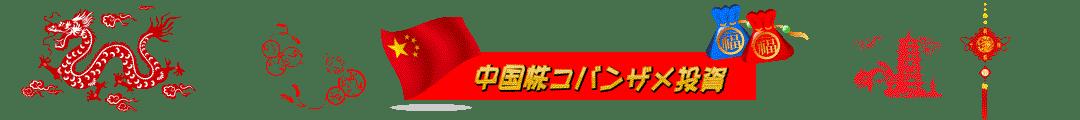中国株コバンザメ投資 Hongkong stocks watch
