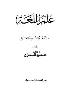 علم اللغة مقدمة للقارئ العربي