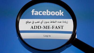 ����� ����� ��� ������ �� ���� add me fast