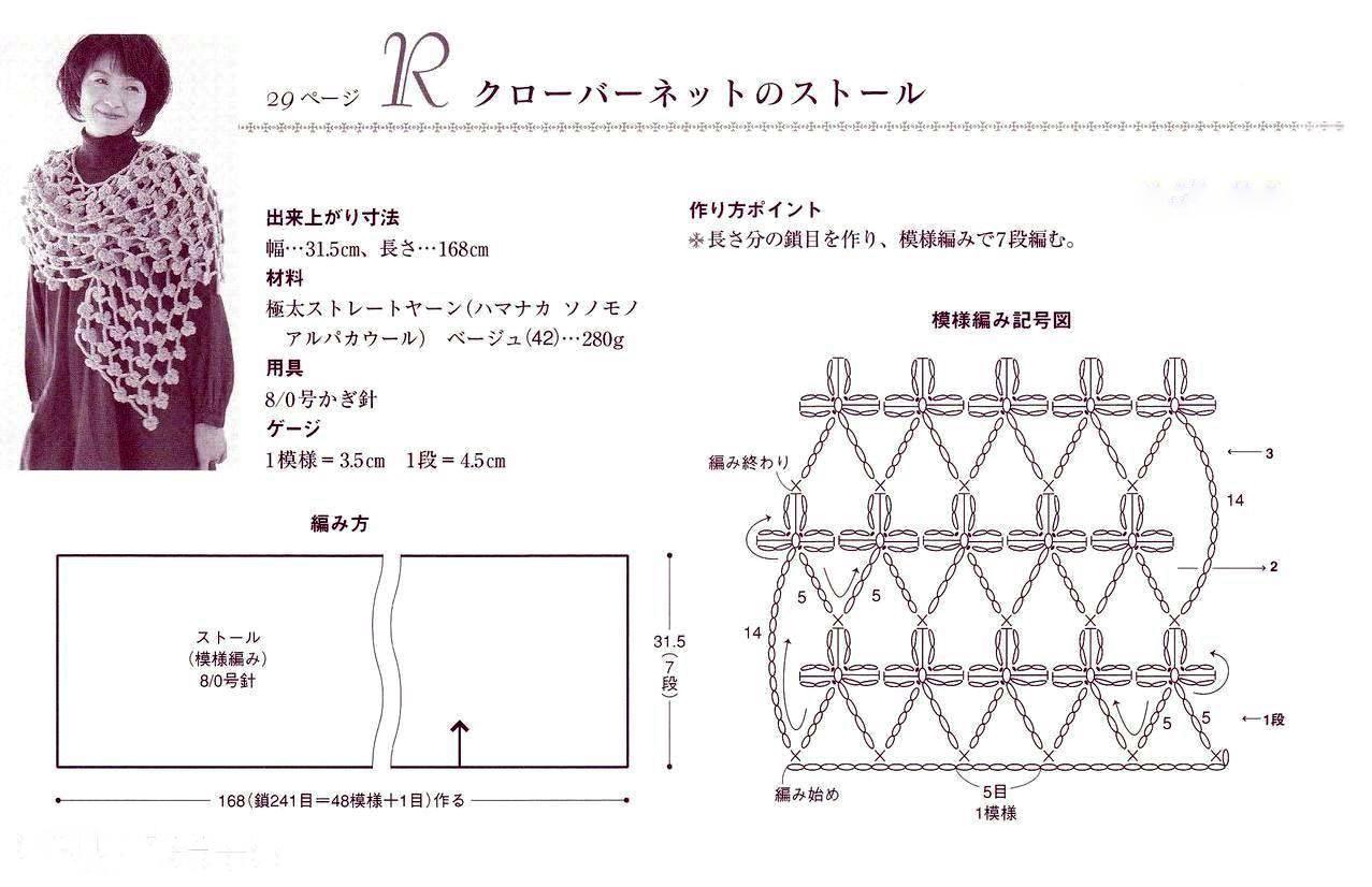 Ажурный шарфик крючком схема и описание