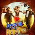 Matru ki Bijlee ka Mandola 2013 full lenght movie