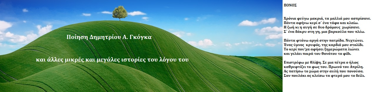 Ποίηση Δημητρίου Α. Γκόγκα