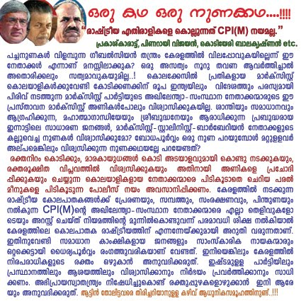 The big Lies of CPI (M)