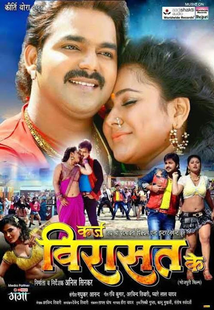 Bhojpuri Movie 'Karz Virasat Ke' release on 31 july 2015