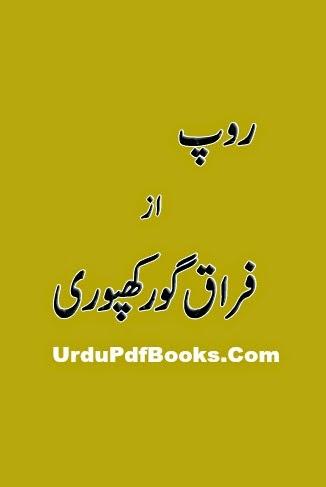 Roop Firaq Gorakhpuri Pdf