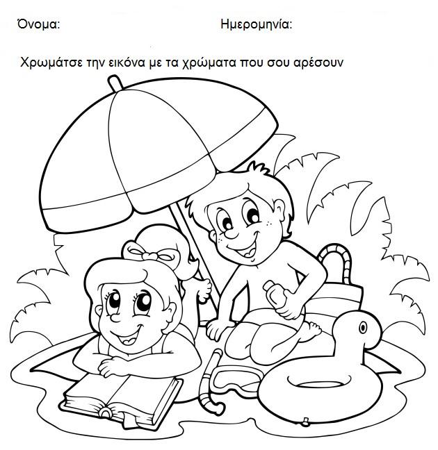 Καλοκαιρινές ζωγραφιές για παιδιά