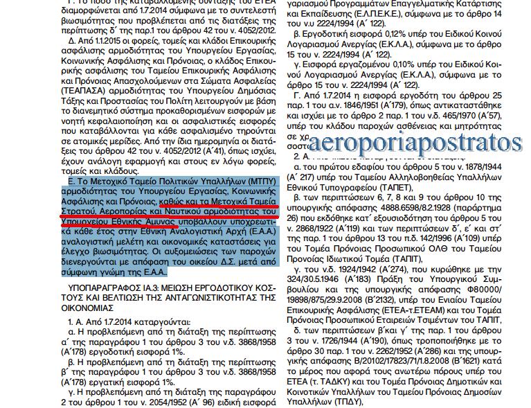 http://www.depa.gr/uploads/files/ethniko_el/N4254_7%204%2014_FEK85.pdf