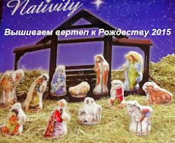 СП Рождественский вертеп