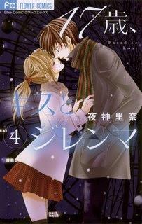 [夜神里奈] 17歳、キスとジレンマ 第01-04巻
