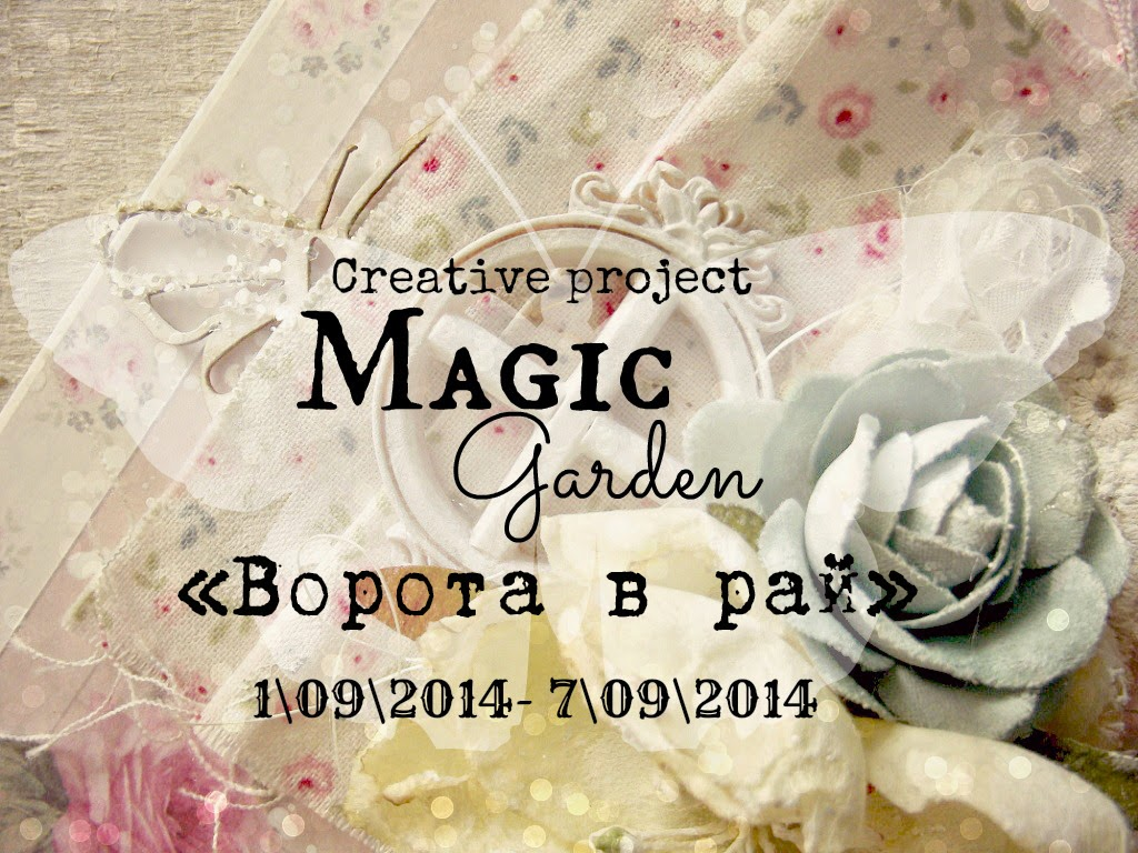 http://leoni2011.blogspot.ru/2014/08/magic-garden_31.html?showComment=1409571800802#c5559363482728664020