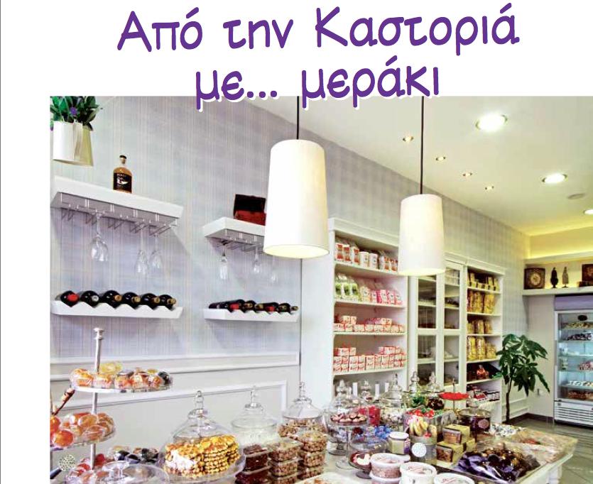 Από την Καστοριά με... μεράκι| Αφιέρωμα στα παραδοσιακά προιόντα Μούσιου από το περιοδικό Γκυκά μυστικά