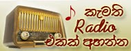 Sri Lanka Radio Stations Live - Listen Online