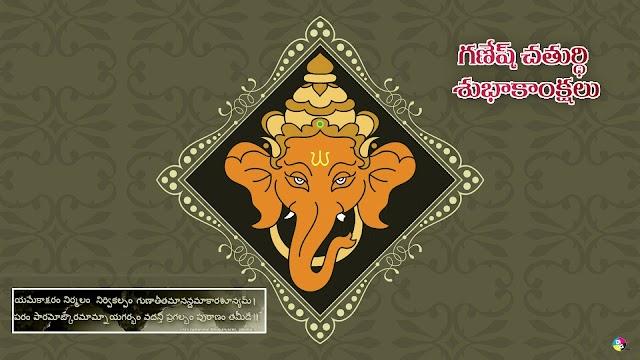 Best wishes on Vinayaka Chavithi Telugu Greetings with quote