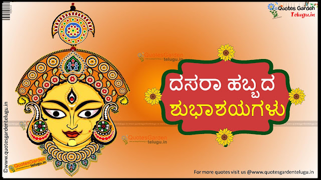 Vijayadashami Dussehra Quotes Greetings wallpapers in Kannada