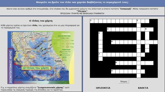 http://ebooks.edu.gr/modules/ebook/show.php/DSDIM-E100/692/4593,20776/extras/ged03_titlos-xarth/index.htm