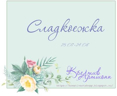 """Задание """"Сладкоежка"""" до 24/08"""