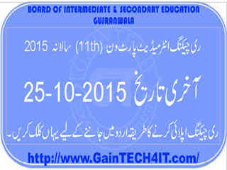 Rechecking Papers Inter Part-I Annual 2015, Gujranwala Board, ssc board exam, intermediate results