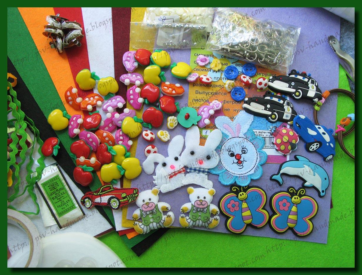 Совместные покупки - ленты, пуговицы, нашивки, флизелин, фетр, карабины, магнитные кнопки