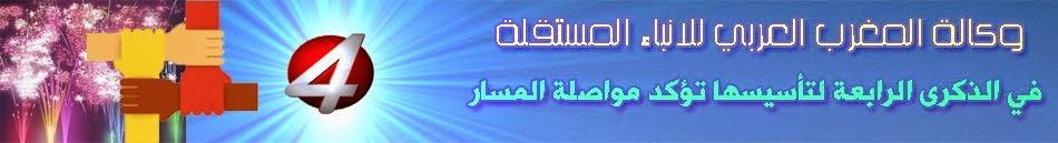 وكالة المغرب العربي للانباء المستقلة تخلد الذكرى الرابعة لتأسيسها