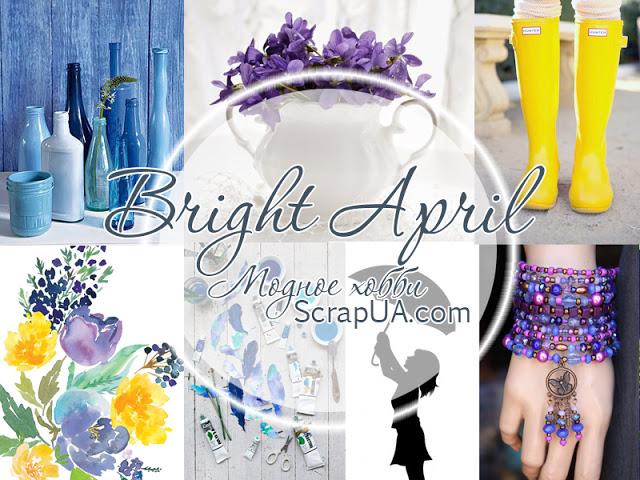 +++Доска апреля Bright April до 30/04