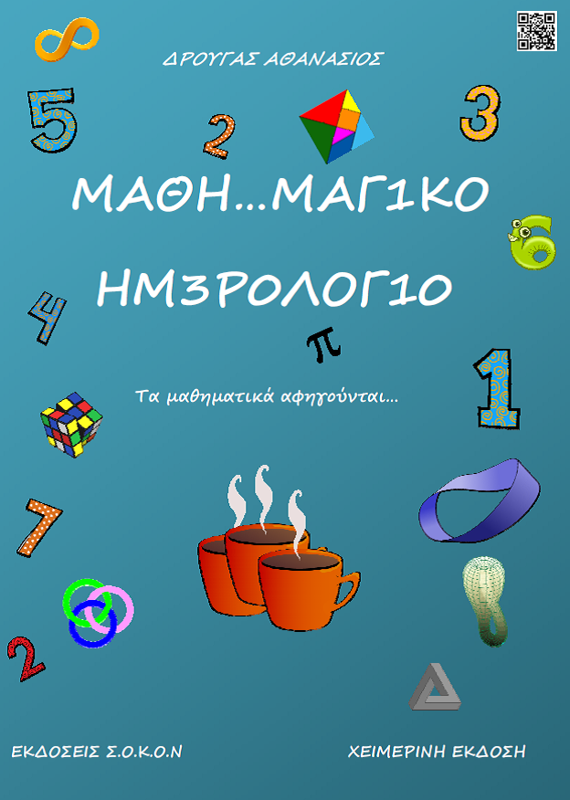 ΜΑΘΗ..ΜΑΓΙΚΟ ΗΜΕΡΟΛΟΓΙΟ