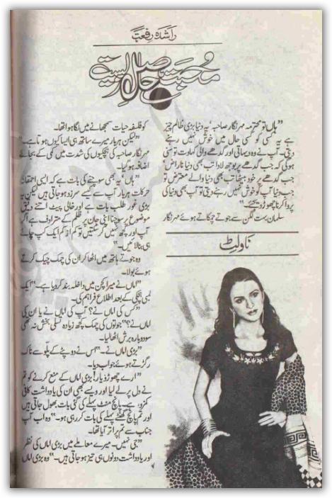 Interesting Urdu Books