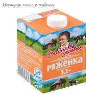 Ряженка 3,2%