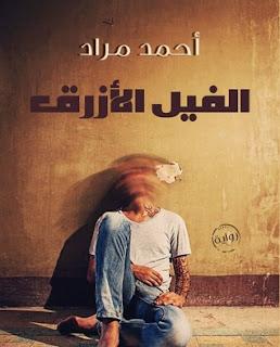تحميل، رواية، الفيل، الأزرق، أحمد، مراد، بحر الكتب