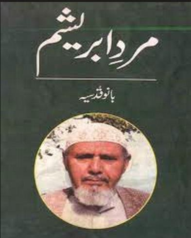 Mard e abresham by bano qudsia pdf for Bano qudsia books
