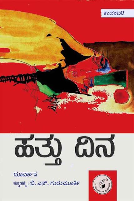 http://www.navakarnataka.com/hattu-dina