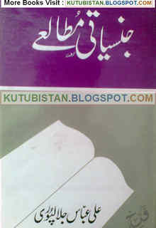 Jinsiyati Mutaliay Pdf Urdu Book