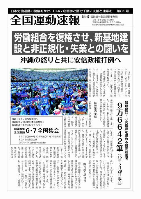 http://www.doro-chiba.org/z-undou/pdf/sokuhou39.pdf
