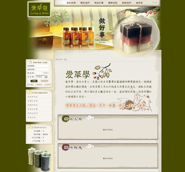 網頁設計,網站建置,購物車網站,購物網站設計 - 愛草皂手工皂