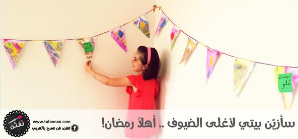 نشاط للأطفال صنع أعلام وتزيين البيت بها مع قدوم شهر رمضان