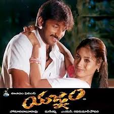 Yagnam (2004) Telugu Mp3 Free Songs Download
