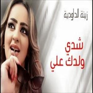 Zina Daoudia-Chedi Weldek Aliya 2015