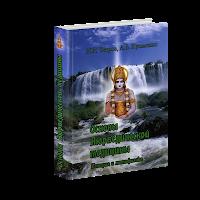 Ветров И.И., Кузьменко А.В. Основы Аюрведической медицины. История и метафизика