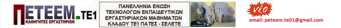 ΠΕΤΕΕΜ